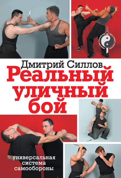 6060669-dmitriy-sillov-realnyy-ulichnyy-boy-universalnaya-sistema-samooborony.jpg